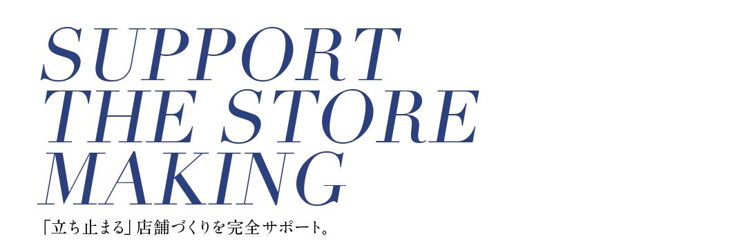 「立ち止まる」店舗づくりを完全サポート。